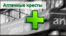 93) Аптечные кресты и указатели