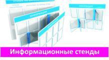 3)Информационные стенды и доски