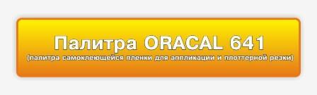 Палитра Oracal 641